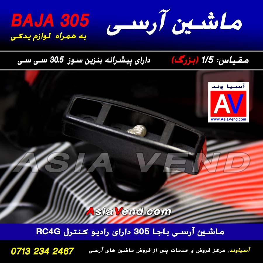 هندل ماشین آرسی باجا ماشین کنترلی آرسی بنزینی BAJA 305 RC CAR