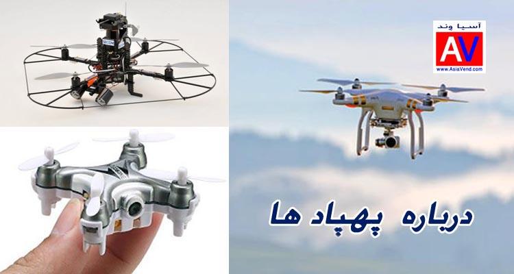 پهپاد و مولتی روتور همچنین انواع کواد کوپتر هگزا کوپتر و Drone پهپاد و مولتی روتور همچنین انواع کواد کوپتر هگزا کوپتر و Drone