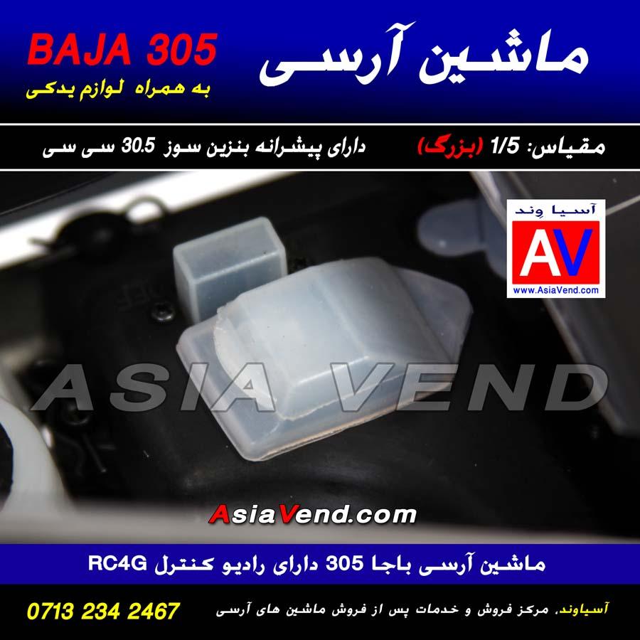 پورت و درگاه شارژ و دکمه پاور ماشین آرسی ماشین کنترلی آرسی بنزینی BAJA 305 RC CAR