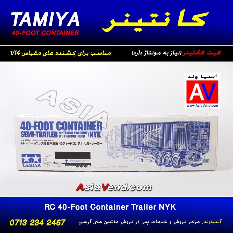 کامیون کنترلی تامیا کانتینر 40 فوت تامیا NYK
