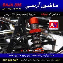 کمک فنر عقب ماشین رادیو کنترلی حرفه ای بنزینی