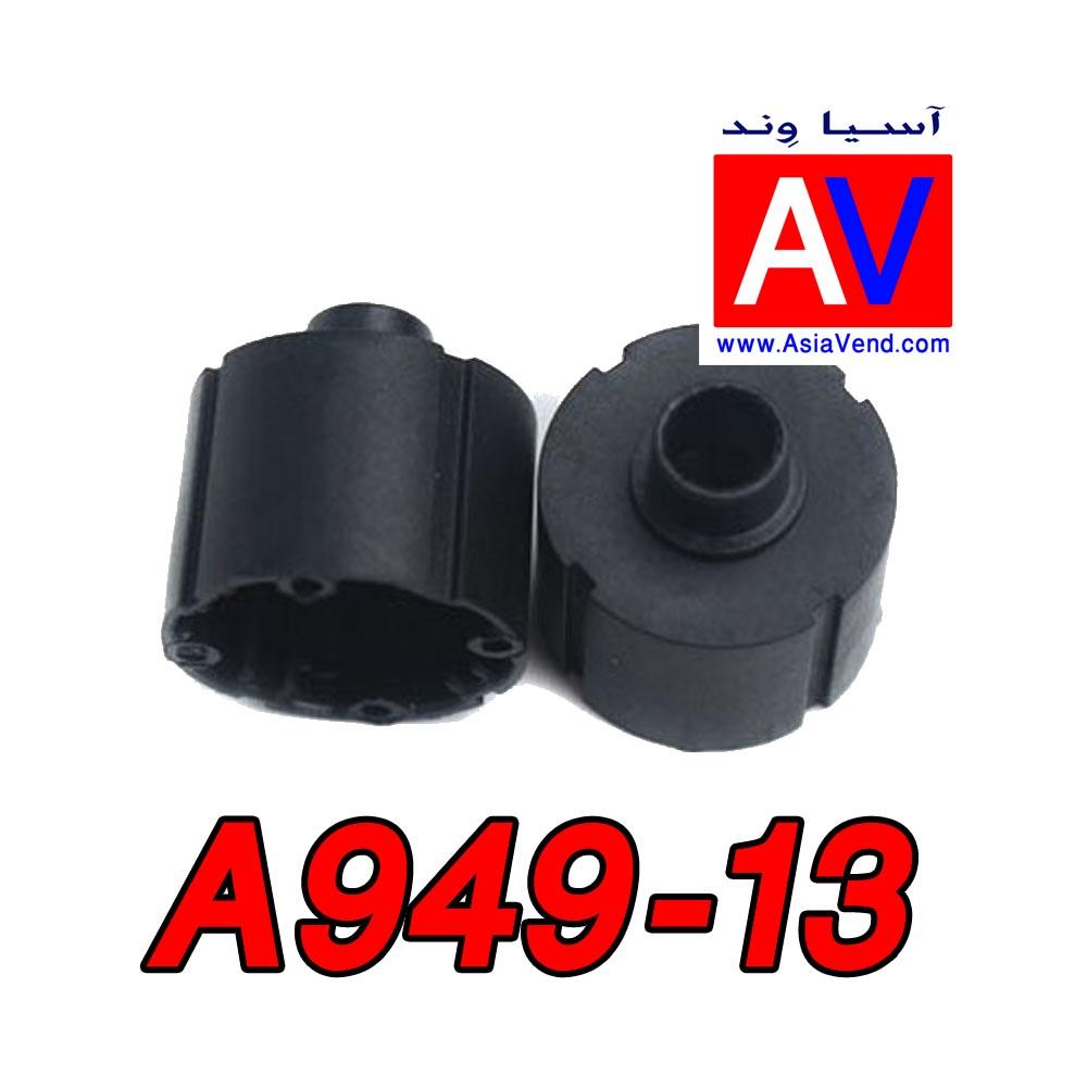 A949 13 1 محفظه دیفرانسیل ماشین کنترلی / A949 13