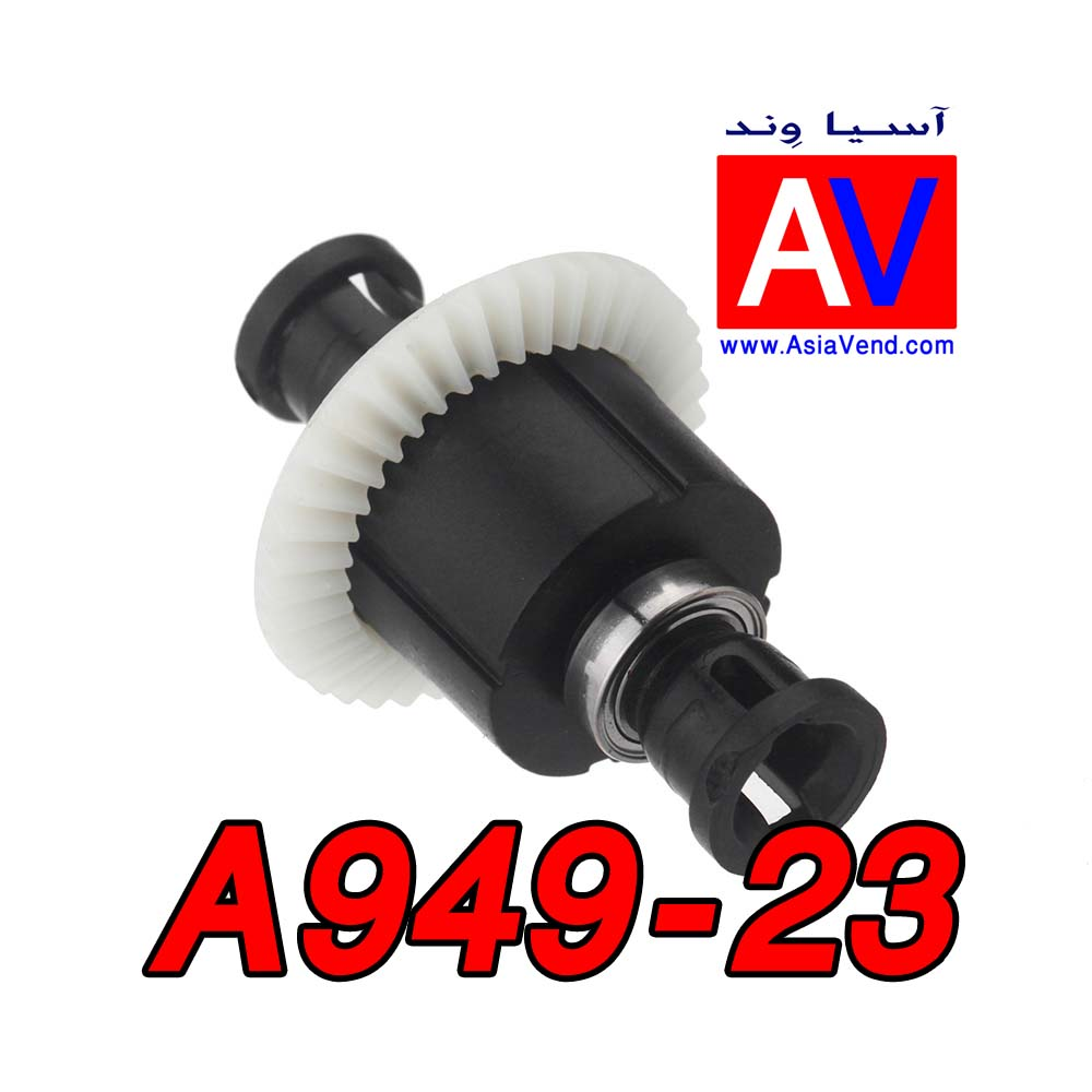 A949 23 1 لوازم یدکی ماشین کنترلی دیفرانسیل ماشین کنترلی Wltoys A949 23