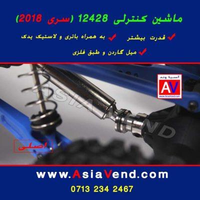 Radio Control offroad rc car Iran 2 400x400 Radio Control offroad rc car Iran (2)