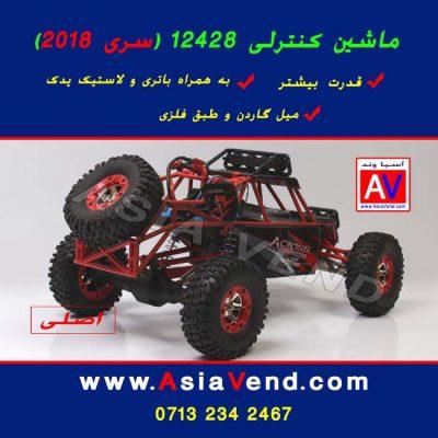 Radio Control offroad rc car Iran 3 400x400 Radio Control offroad rc car Iran (3)