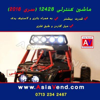 Radio Control offroad rc car Iran 4 400x400 ماشین کنترلی حرفه ای RC CAR