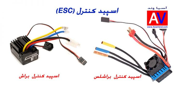 اسپید کنترلی ماشین آرسی الکتریکی