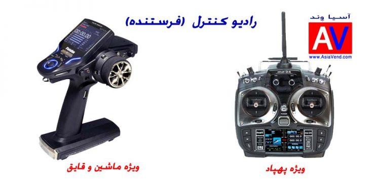 رادیو کنترلی ماشین و پهپاد 750x375 ماشین کنترلی
