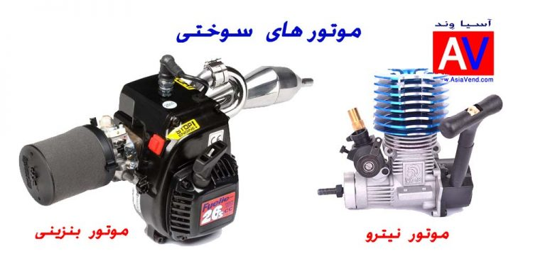 موتور سوختی ماشین آرسی بنزینی و نیترو 750x375 ماشین کنترلی