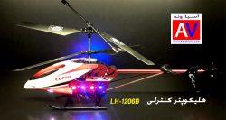 هلیکوپتر کنترلی 1206B