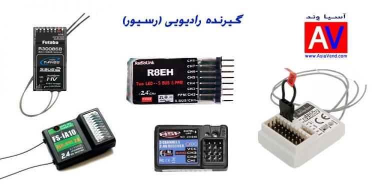 گیرنده رادیو کنترلی رسیور آرسی 750x375 ماشین کنترلی