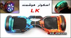 اسکوتر برقی هوشمند مدل LK / 6.5 اینچ