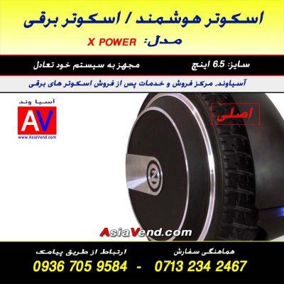 اسکوتر برقی X power 3 400x400 خرید اسکوتر هوشمند | اسکوتر برقی X POWER