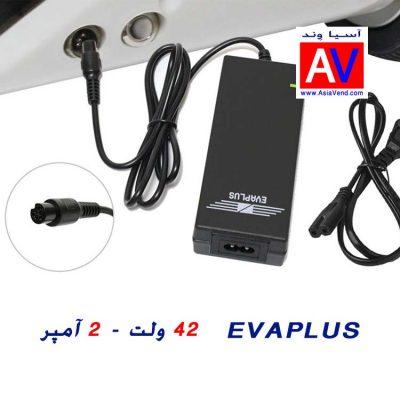 خرید شارژر اسکوتر هوشمند EVOPLUS 1 400x400 خرید شارژر اسکوتر هوشمند EVAPLUS | شارژر اسکوتر برقی 42 ولت 2 آمپر