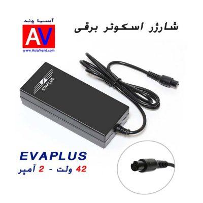 خرید شارژر اسکوتر هوشمند EVOPLUS