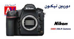 دوربین نیکون D850