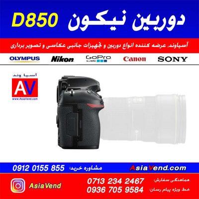نمای سمت راست دوربین نیکون D850