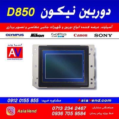 حسگر دوربین نیکون D850
