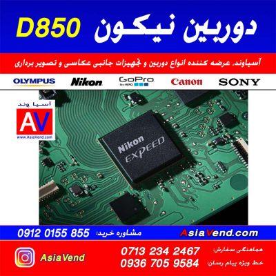 چیپ ست و پراسسور پردازشگر دوربین نیکون D850