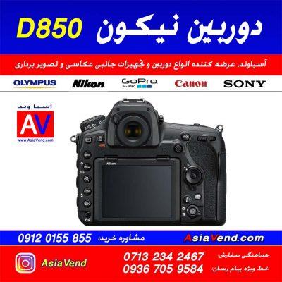 نمای پشت دوربین نیکون D850