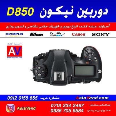 تصویر و نمای دوربین نیکون D850