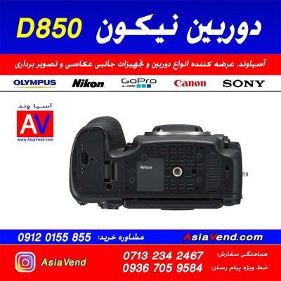 نمای زیر دوربین نیکون D850