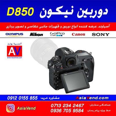 صفحه نمایشگر دوربین نیکون D850