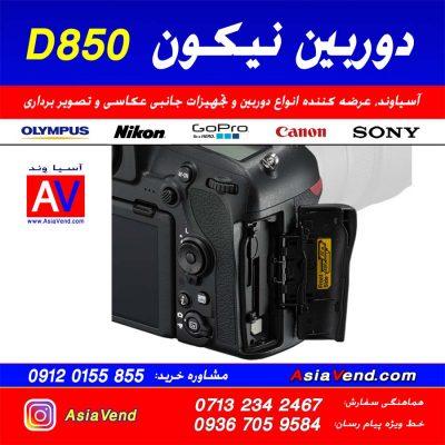 درگاه کارت حافظه صفحه نمایشگر دوربین نیکون D850