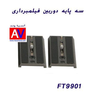 سه پایه فیلمبرداری 3 400x400 خرید سه پایه فیلم برداری FT9901