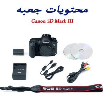 محتویات جعبه دوربین عکاسی کانن 5D Mark iii 400x400 دوربین کانن  Canon EOS 5D Mark III