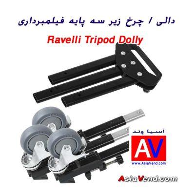 چرخ زیر سه پایه دوربین فیلم برداری 3 400x400 چرخ زیر سه پایه دوربین فیلم برداری | دالی | تراولینگ