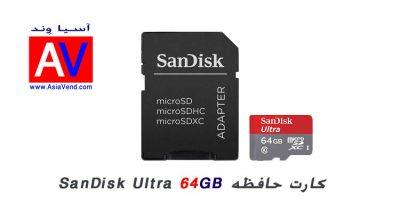کارت حافظه 64 گیگ SanDisk