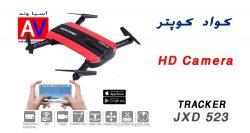 خرید کوادکوپتر دوربین دار JXD 523 | هلیشات | اسباب بازی پهپاد | هلیکوپتر | Quadcopter