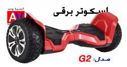 خرید اسکوتر برقی مدل G2 سایز 8 اینچ اسکوتر هوشمند ارزان