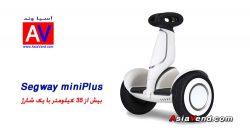 اسکوتر برقی دسته دار مدل Segway Minin Plus