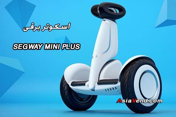اسکوتر برقی دسته دار مدل Segway Minin Plus 603x400 اسکوتر برقی دسته دار مدل Segway Mini Plus