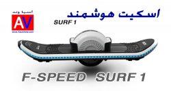 قیمت اسکیت اسکوتر برقی مدل SURF 1