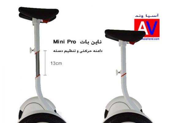 تنظیم فرمان و دسته اسکوتر برقی شیائومی مینی پرو Nine Bot Mini Pro 567x400 اسکوتر برقی شیائومی Nine Bot mini Pro