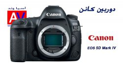 خرید دوربین دیجیتال کانن مدل Canon 5D Mark 4 | دوربین عکاسی حرفه ای | دوربین عکاسی دیجیتال | بهترین دوربین عکاسی | قیمت دوربین حرفه ای | دوربین Canon