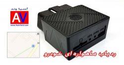 خرید ردیاب ماهواره ای خودرو آسان نصب GPS Tracker