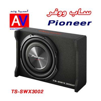 ساب ووفر ماشین پایونیر 1500 وات مدل TS SWX3002 2 400x400 خرید ساب ووفر ماشین پایونیر 1500 وات مدل TS SWX3002