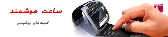ساعت هوشمند Smart watches