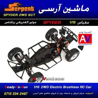 ماشین کنترلی آرسی سرپنت مدل SPYDER 2WD SCT 5 400x400 ماشین کنترلی آرسی سرپنت مدل SPYDER 2WD SCT