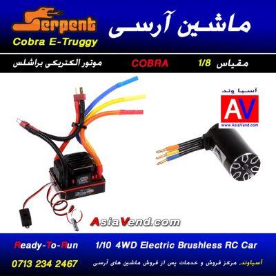 ماشین کنترلی الکتریکی Cobra 4 400x400 ماشین کنترلی تراگی Serpent Cobra