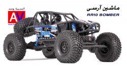 خرید ماشین کنترلی صخزه نورد اکسیال RR10 Bomber دارای چرخ های بزرگ