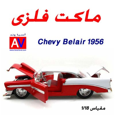 ماکت فلزی ماشین شورلت بیلیر مدل 1956 Die Cast Car 1 400x400 ماکت فلزی ماشین 1956 Chevrolet Belair