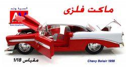 ماکت فلزی ماشین شورلت بیلیر مدل 1956 Die Cast Car | رنگ قرمز
