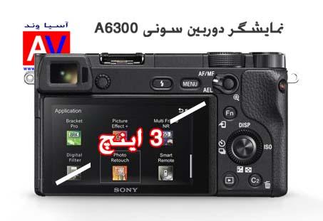 نمایشگر دوربین سونی دیجیتال A6300 دوربین عکاسی سونی A6300 | دوربین دیجیتال سونی آلفا
