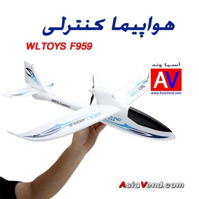 هواپیما کنترلی WLTOYS F959 3 400x400 هواپیما کنترلی مدل Wltoys F959