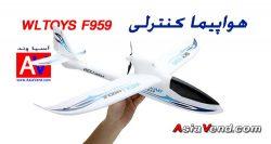 هواپیما کنترلی مدل Wltoys F959